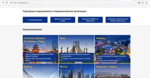 Теперь все посольства Кыргызстана на одном сайте. МИД разработал новый портал